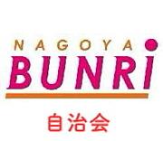 名古屋文理大学 自治会