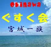ぐすく会ヽ(^o^)丿