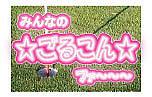 ☆みんなのゴルコン☆