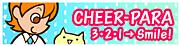 3・2・1→Smile!(チアパラ)
