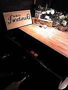 和酒Bar Iwatsuki