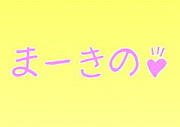 『まーきの』