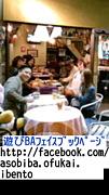 <遊びba>大人のオフ会・イベント