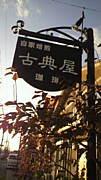古典屋〜珈琲専門店〜