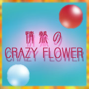 情熱のCRAZY FLOWER