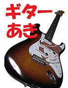 ギターあき