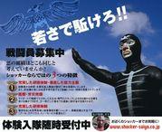 神奈川県BBS連盟