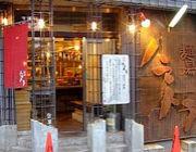 麺場ハマトラ@日吉