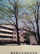 E-8(都立永福高校8期生)