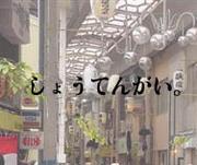 商店街の活性化!!