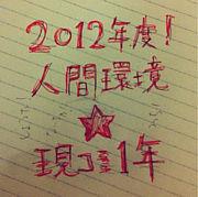 2012年度!人間環境★現コミ1年
