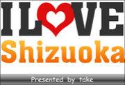 ☆I LOVE Shizuoka☆