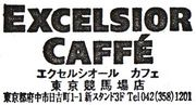 ExcelsiorCaffe@TokyoRaceCourse