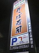 かっぱの会〜井草の宝〜