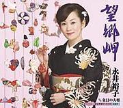 永井裕子 女性演歌歌手