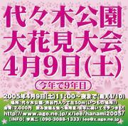 代々木公園大花見大会2005
