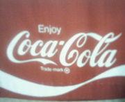 コカ・コーラ大好き