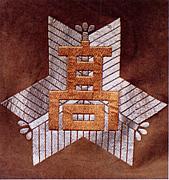 松永高校1978年卒業生同窓会