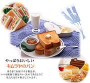 岡山キムラヤのパン