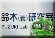 鈴木(義)研究室
