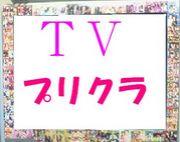 TVプリクラ