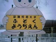 釧路短期大学付属幼稚園