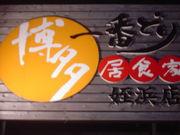 博多一番どり姪浜店が好き!!!!