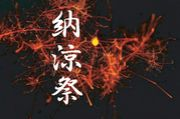 The 納涼祭