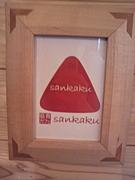 藝育カフェ Sankaku