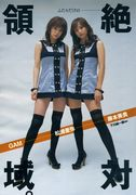 GAM1stコンサートツアー2007