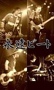 ☆★永遠ビート★☆