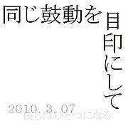 2010.3.07 深淵集合