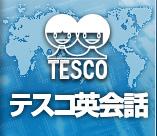 TESCO英会話スクール取手校