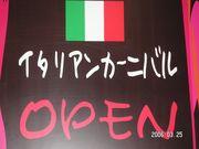 イタリアンカーニバル