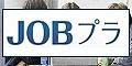 転職マッチングサイトJOBプラ