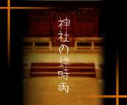神社の蝉時雨