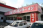 福岡で旨いチャンポン
