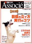 日経ビジネス Associe