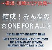 結成!みんなの『ONE FOR ALL』