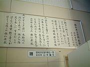大竹市立穂仁原小学校