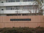 伊奈町立伊奈東中学校(茨城県)