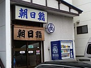 朝日鮨(札幌)