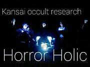 Horror Holic
