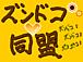 ズンドコ同盟☆