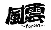 風雲 〜fu-un〜