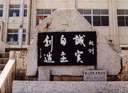 愛知県立豊田高校