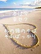 遠距離恋愛や恋愛☆ミ