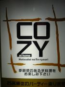 bistro COZY @初台