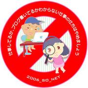 so-netブログ友の会