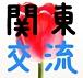 関東・社会人情報交換交流オフ会